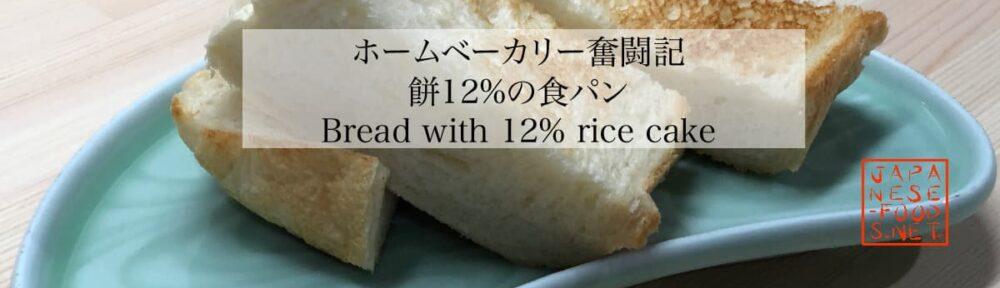 ホームベーカリー 餅12%
