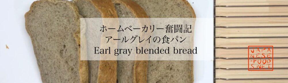 アールグレイの食パン
