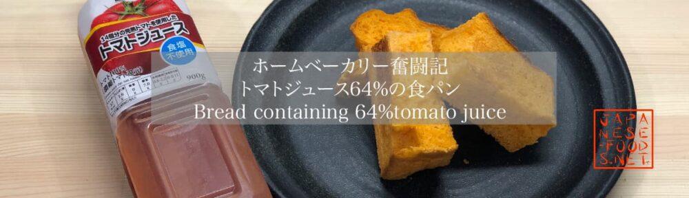 トマトジュース64%の食パン