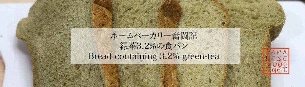 【ホームベーカリー奮闘記】緑茶3.2%の食パン