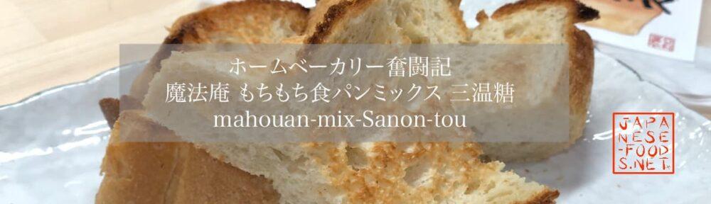 【ホームベーカリー奮闘記】魔法庵 のもちもち食パン+三温糖