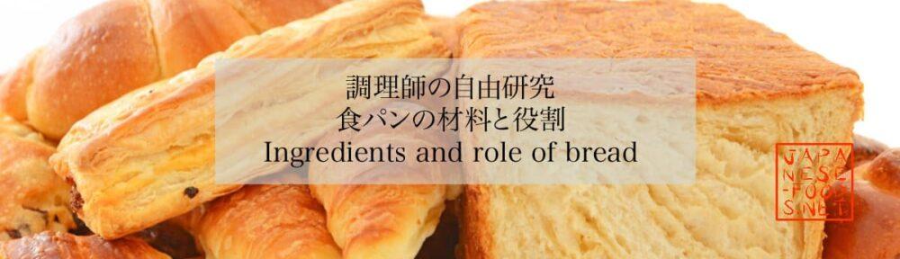 【調理師の自由研究】食パンの材料と役割