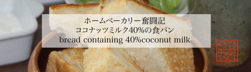 ココナッツミルク40%の食パン