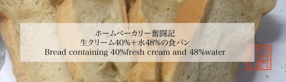 植物性生クリーム40%+水48%の食パン