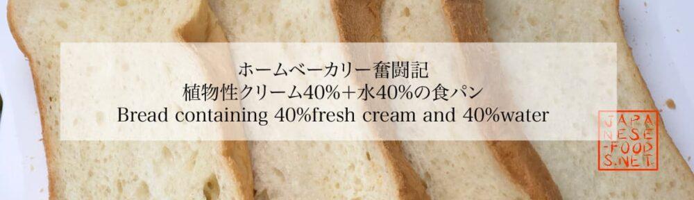 植物性生クリーム40%+水40%の食パン