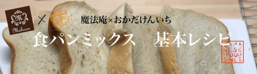 魔法庵 × おかだけんいち 食パンミックス 基本レシピ