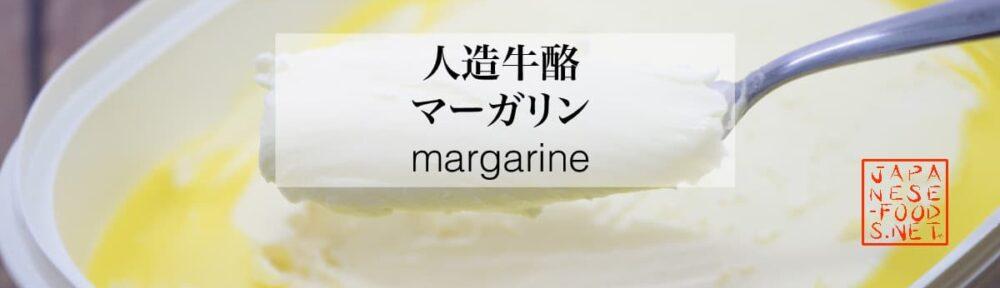 人造牛酪 マーガリン(margarine)