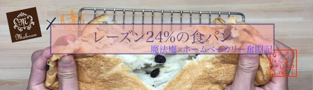 レーズン 24%の食パン【魔法庵×おかだけんいち】