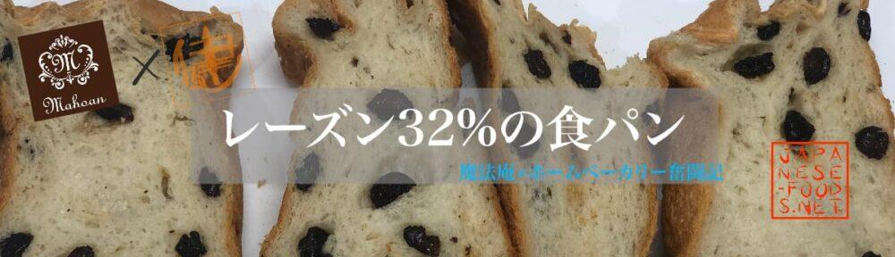 レーズン 32%の食パン【魔法庵×おかだけんいち】