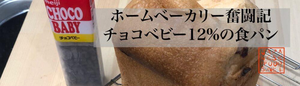 チョコベビー12%の食パン