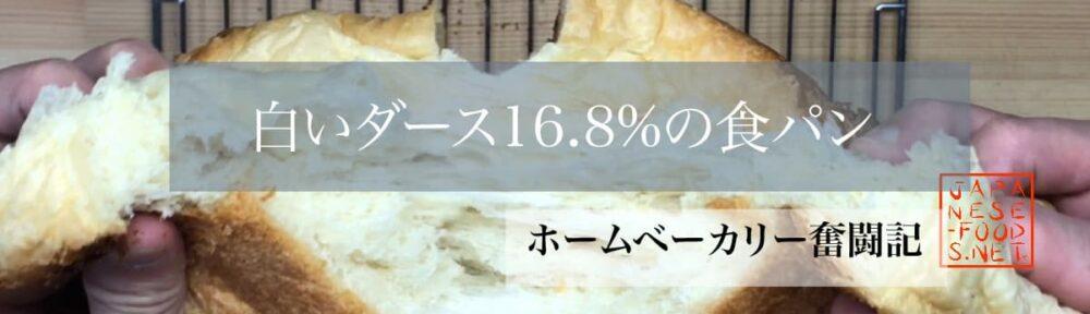【ホームベーカリー奮闘記】森永 白いダース16.8%の食パン